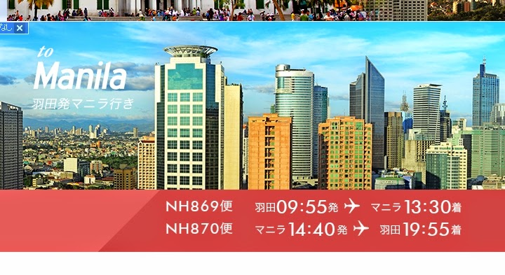 ANA公式サイトより 羽田-マニラ便の時刻