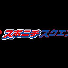 スポニチの会員制サイト「スポニチスクエア」がオープン!