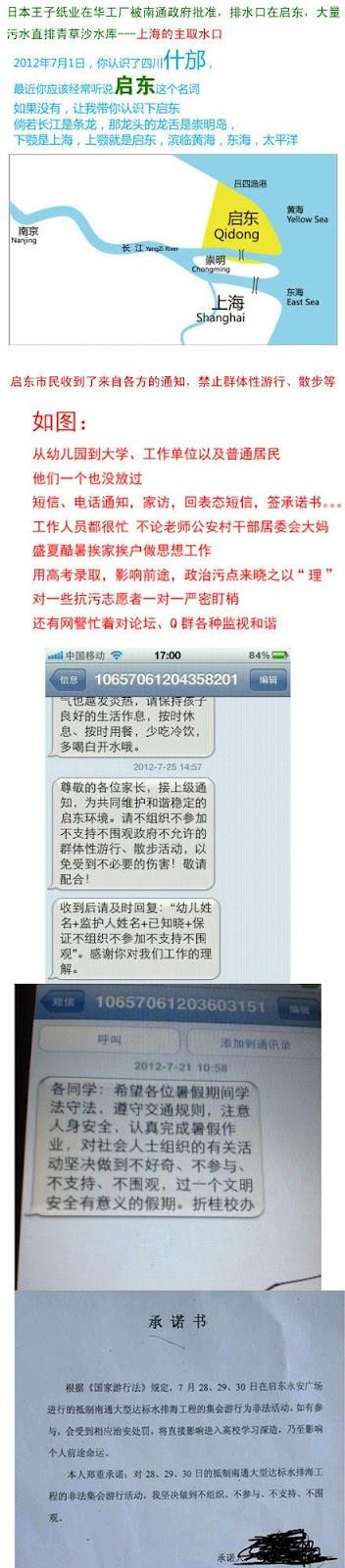 中国、王子製紙の工場排水計画「海産物に害」の噂からデモが起き暴徒化 日本への反発の声も
