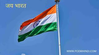 तिरंगा झंडा पर कविता। Poem On Tiranga In Hindi