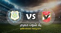 نتيجة مباراة الأهلي والإسماعيلي اليوم 11-09-2020 الدوري المصري