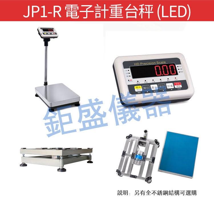 JP1-R (紅)計重台秤(330*450mm)