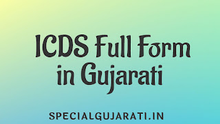 ICDS Full Form in Gujarati, ICDS Meaning in gujarati
