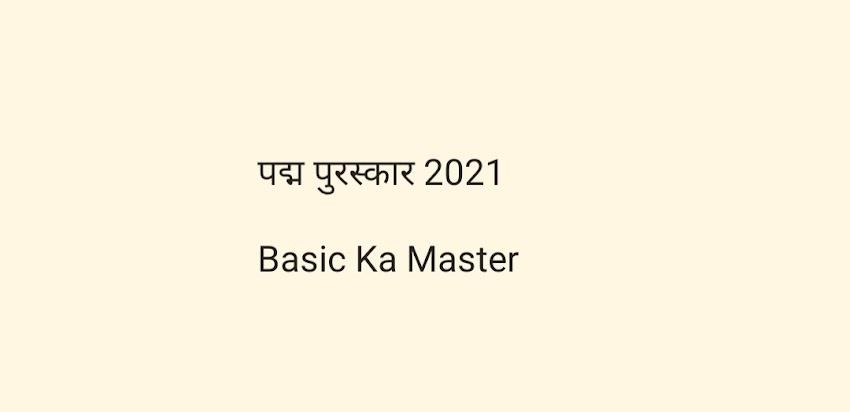 सामान्य ज्ञान 19- पद्म पुरस्कार 2021