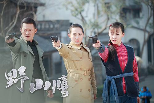 The Eagle Corps China Drama
