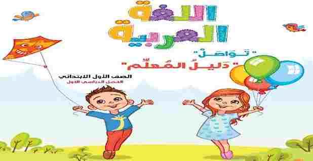 دليل معلم اللغة العربية للصف الاول الابتدائي الترم الاول PDF