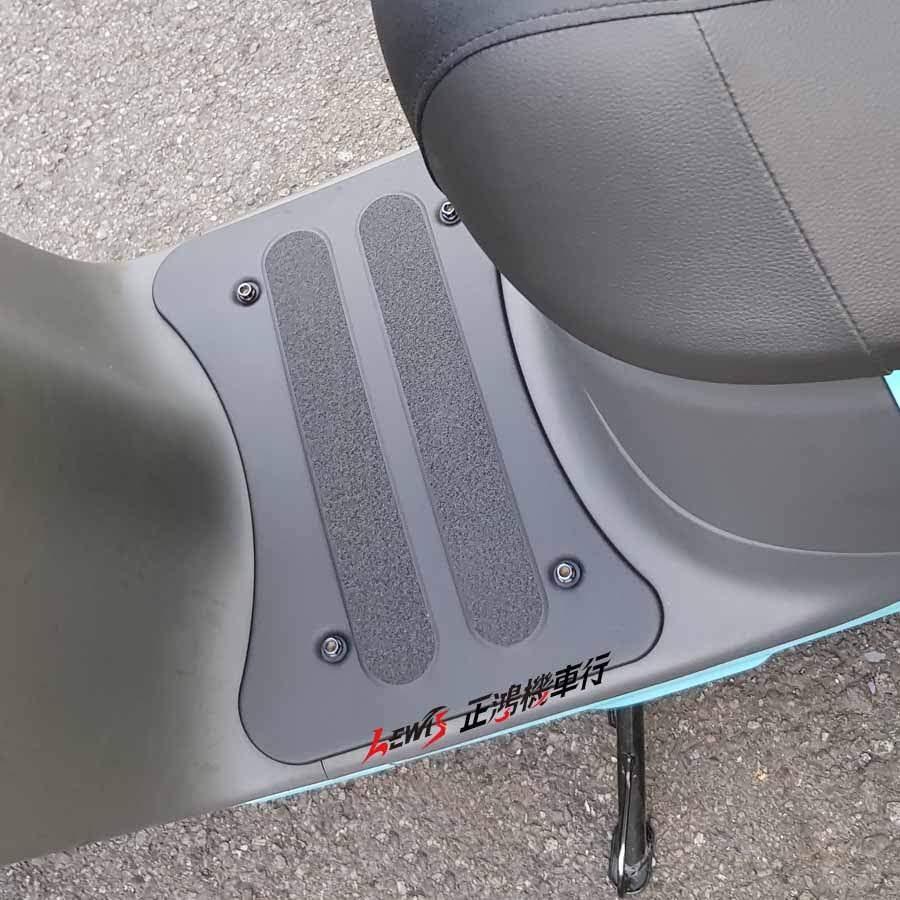 鋁合金腳踏墊 GOGORO2