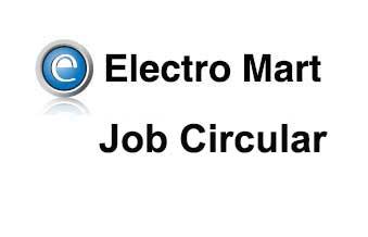 Electro Mart mart ltd job circular - ইলেক্ট্রো মার্ট লিঃ চাকরির খবর