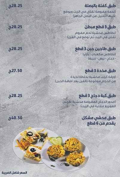 منيو مطعم التراث الليبي 2