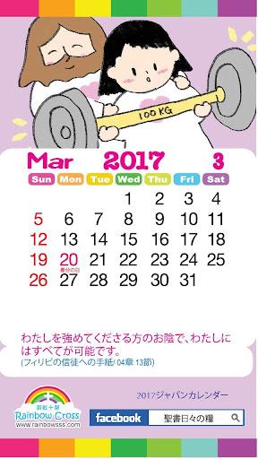 玩免費書籍APP|下載2017 Japan Calendar 日本カレンダー app不用錢|硬是要APP