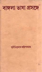 bangla-bhasha-proshonge-suniti-kumar-chattopadhyay