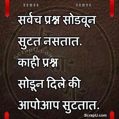 Waqt ke sath kuch prashna apne-aap hal ho jate hai - Wise pictures
