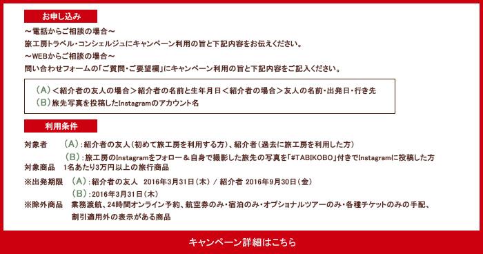 Xmasキャンペーン詳細