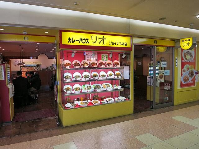 カレーハウス リオ@相鉄ジョイナス本店