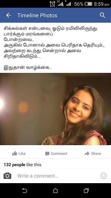 Tamil Kavidhai, Tamil Kavithai: Facebook Friends status ...