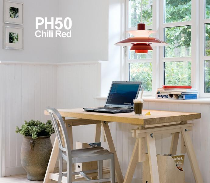 ルイスポールセン50周年記念モデル【PH50】チリレッド