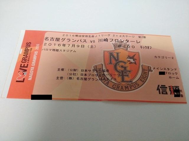 会場QR発券名古屋グランパス感想チケット柄