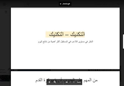 التكنيك – التكتيك PDF