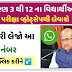 Standard 3 to 12 students Exam WhatsApp Will be taken & Save this number