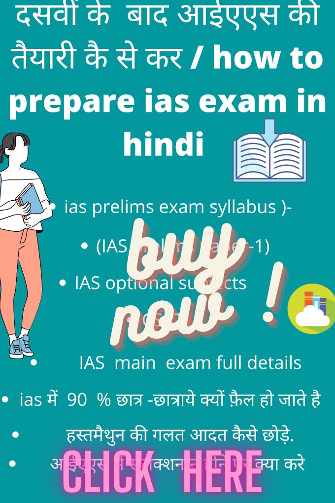 आईएएस  जानकारी के लिए इस इ - बुक  कप जरूर पढ़े -ias exam preparation 2021