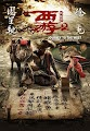 Journey To The West 2 (2017) Dual Audio