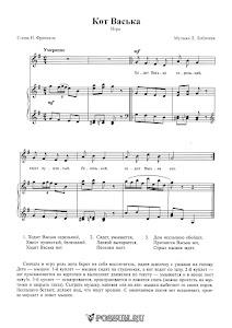 """Песня """"Кот Васька"""" Л. Лобачёва: ноты"""