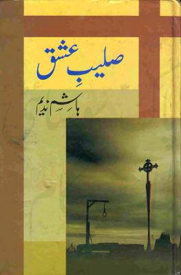Saleeb e Ishq  is a very well written complex script novel which depicts normal emotions and behaviour of human like love hate greed power and fear, writen by Hashim Nadeem , Hashim Nadeem is a very famous and popular specialy among female readers