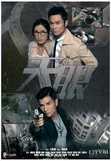 Thiên Nhãn (SCTV9)