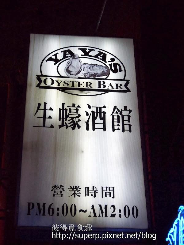 [餐廳食記]台北的Yaya's生蠔酒館:吃蠔小酌的好所在 @ 彼得覓食趣 :: 痞客邦