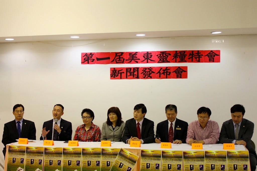 20130521第一屆美東靈糧特會發布會 - IMG_7792.JPG