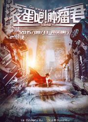Go Away Mr. Tumor! China Movie