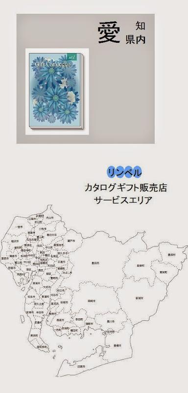 愛知県内のリンベルカタログギフト販売店情報・記事概要の画像