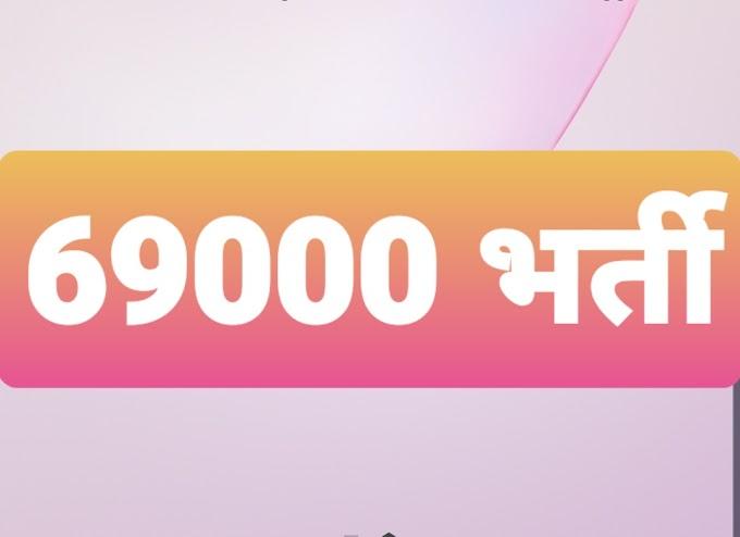 69000 भर्ती : तारीखों में कब क्या हुआ? 15 माह से लटका था भर्ती परीक्षा का परिणाम