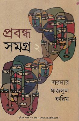 প্রবন্ধ সমগ্র ০২ - সরদার ফজলুল করিম