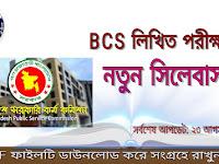 BCS Written Syllabus 2021 PDF