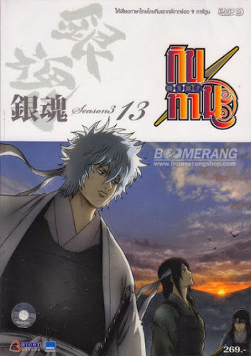 Gintama Season 3 Vol.1