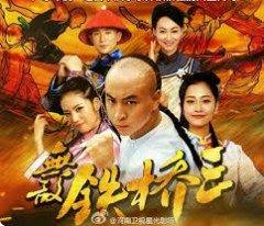 Thiết Kiều Tam - Wu Di Tie Qiao San (2015)