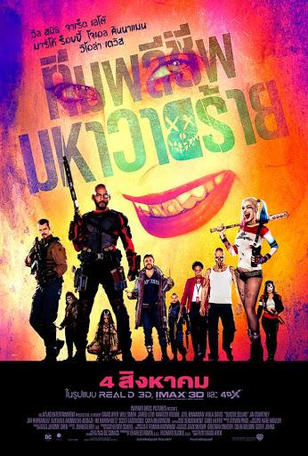 Suicide Squad (2016) ทีมพลีชีพ มหาวายร้าย