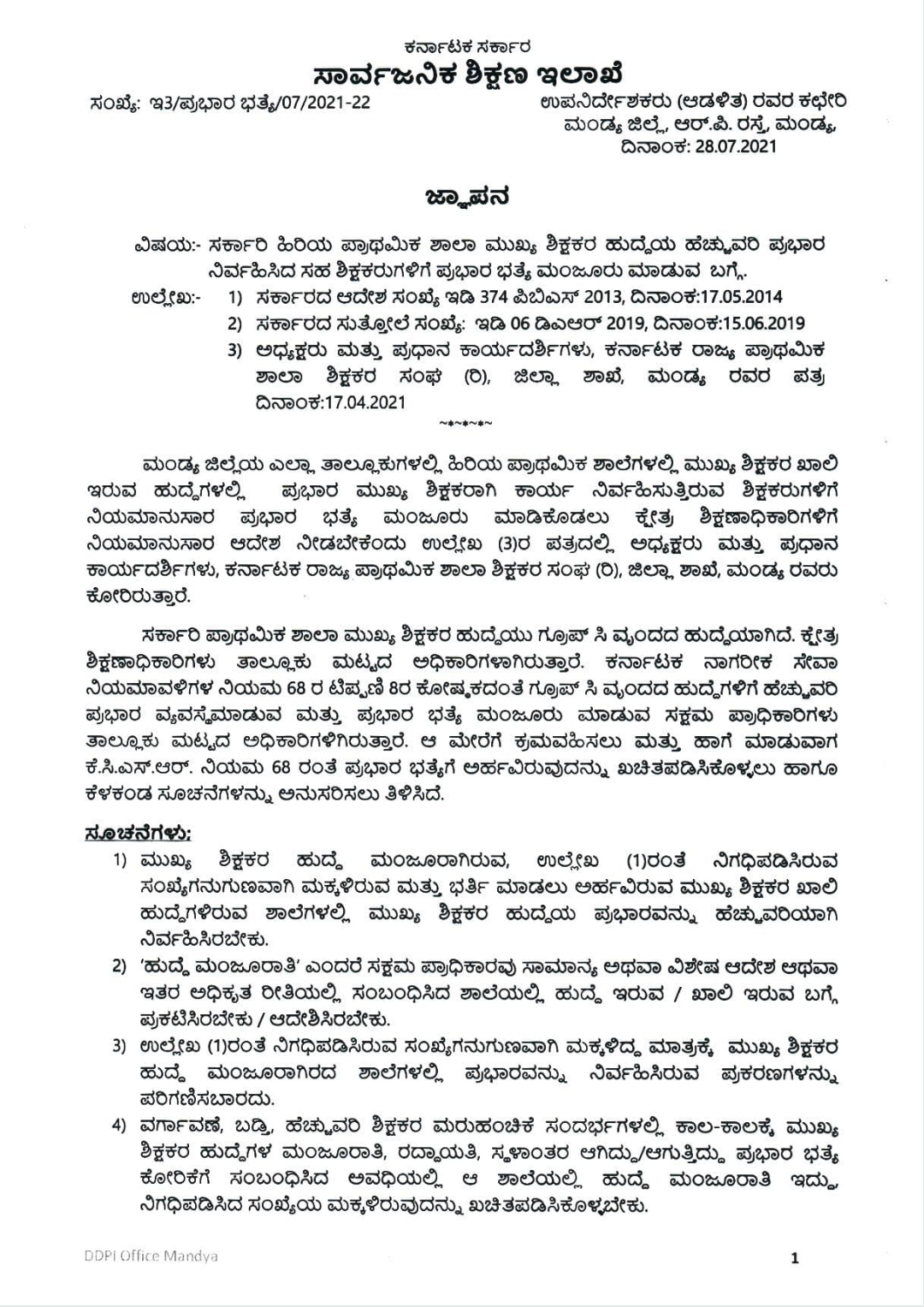 Ordinance to grant allowance to co-teachers who have maintained the additional post of Head of Government Senior Primary School