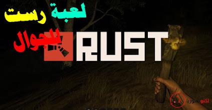 تحميل لعبة رست للجوال rust mobile