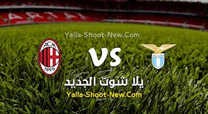 نتيجة مباراة ميلان ولاتسيو اليوم بتاريخ 04-07-2020 في الدوري الايطالي