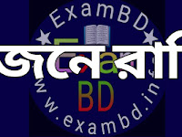 জেনে রাখি - পর্ব ২৪ | General Knowledge