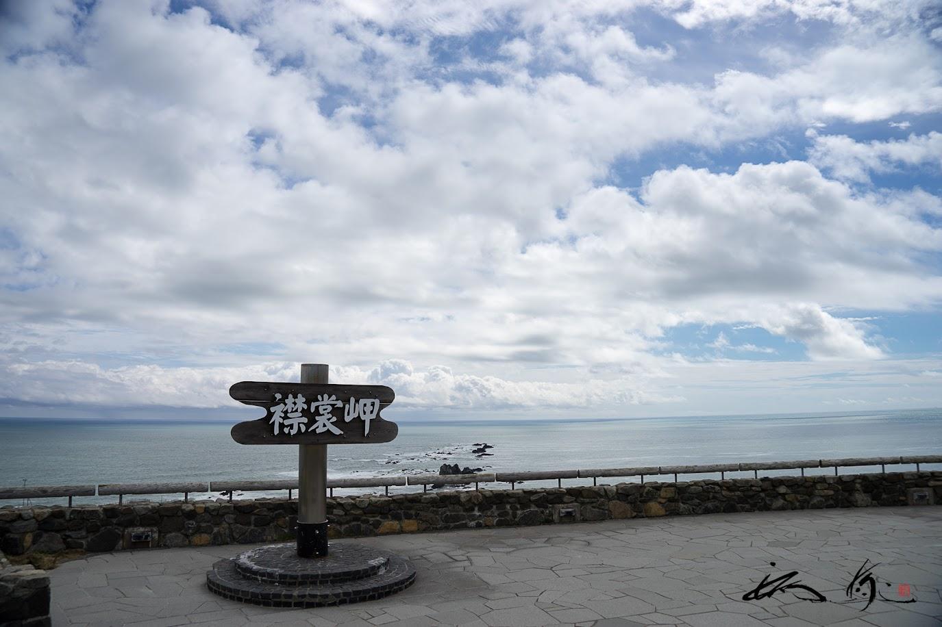 風極の地「襟裳岬」
