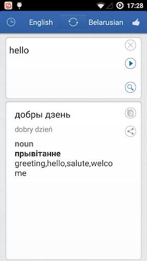 ベラルーシ英語翻訳