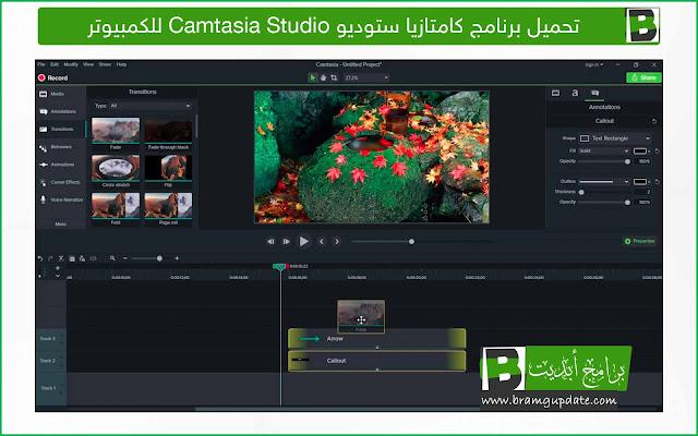 تنزيل برنامج كامتازيا ستوديو Camtasia Studio 2020 للكمبيوتر - موقع برامج أبديت