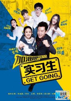 Cố lên Thực Tập Sinh - Best Get Going (2015)