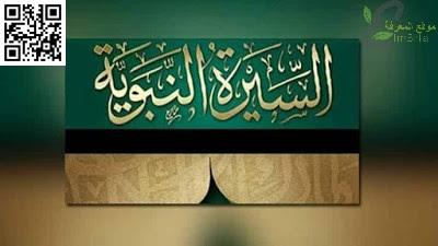 السيرة النبوية العطرة لسيدنا محمد صلي الله عليه وسلم | لـعمر عبدالكافي