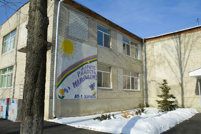 Дом ребенка № 1 Харьков 03.02.2012 - 272.jpg