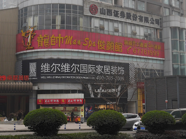 "Sign for a ""Man Spa"" on a building in Chongqing"