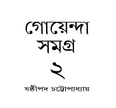 পান্ডব গোয়েন্দা -দ্বিতীয় খন্ড - ষষ্টীপদ চট্টোপাধ্যায়